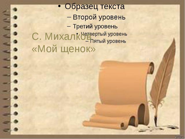 С. Михалков «Мой щенок»