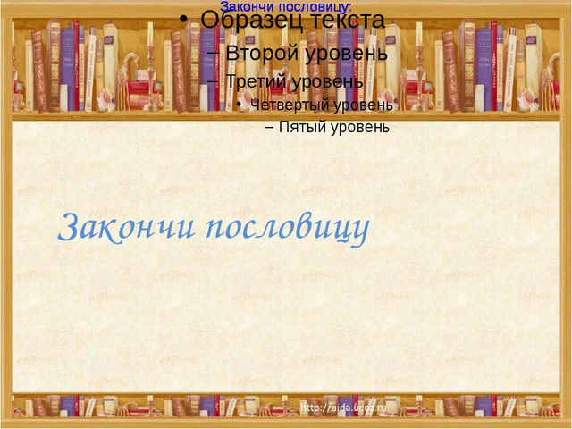 Закончи пословицу Закончи пословицу: Закончи пословицу: Закончи пословицу: З...
