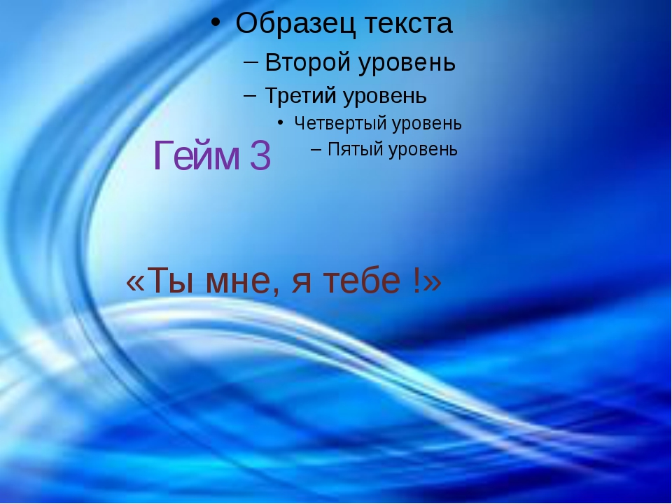 Гейм 3 «Ты мне, я тебе !»