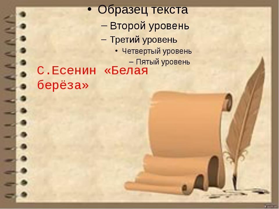 С.Есенин «Белая берёза»