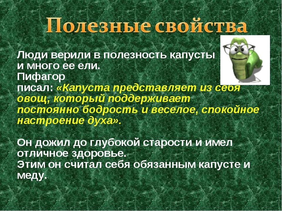 Люди верили в полезность капусты и много ее ели. Пифагор писал: «Капуста пред...