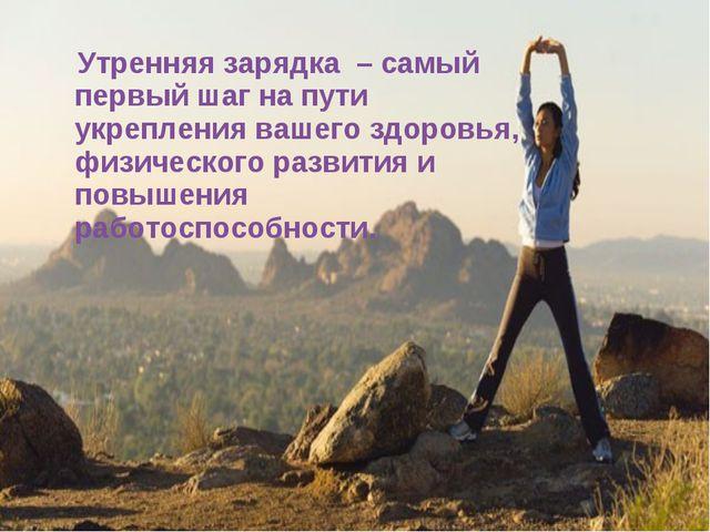 Утренняя зарядка  – самый первый шаг на пути укрепления вашего здоровья, физи...