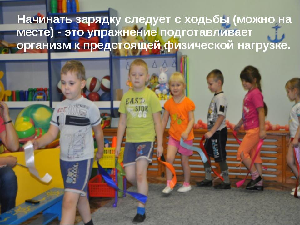 Начинать зарядку следует с ходьбы (можно на месте) - это упражнение под...