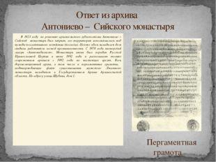 В 1923 году по решению архангельского губисполкома Антониево – Сийский мон
