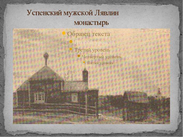 Успенский мужской Лявлин монастырь