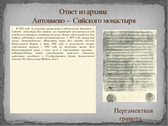 В 1923 году по решению архангельского губисполкома Антониево – Сийский мон...