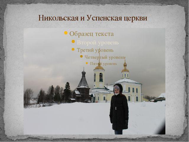Никольская и Успенская церкви