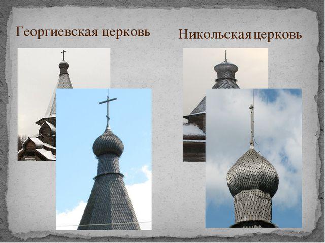 Георгиевская церковь Никольская церковь