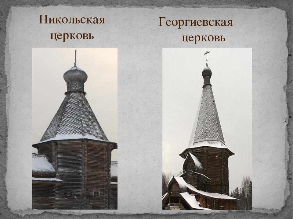 Никольская церковь Георгиевская церковь
