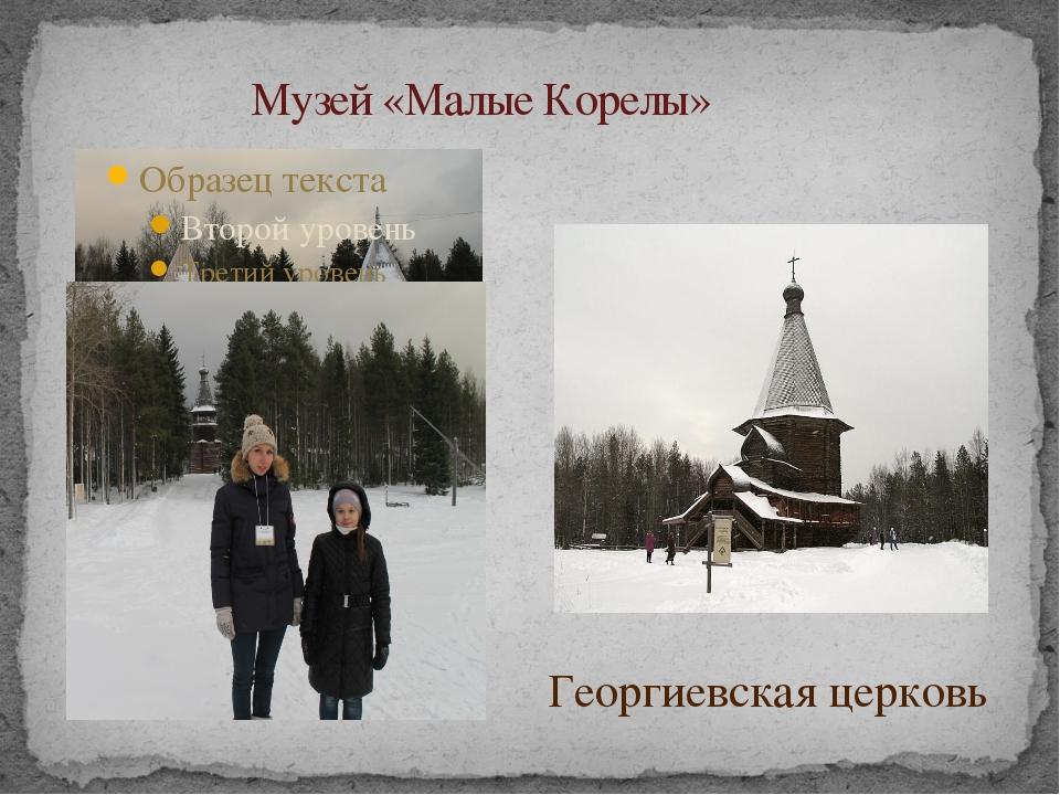 Музей «Малые Корелы» Георгиевская церковь