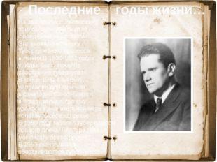 На заводе Илье Яковлевичу приходилось иметь дело с вредными веществами. Это