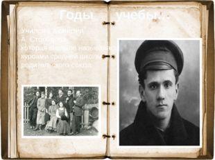 Учился в гимназии А. Столбцова, которая вначале называлась курсами средней ш