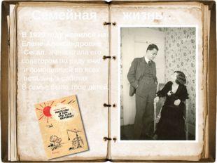 В 1929 году женился на Елене Александровне Сегал. Жена стала его соавтором п
