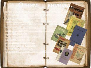 Первые книги М. Ильина написаны об истории освещения («Солнце на столе»), ис