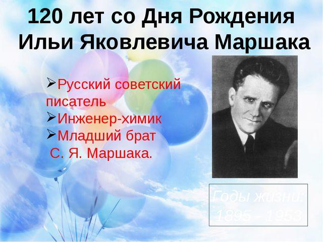 120 лет со Дня Рождения Ильи Яковлевича Маршака Годы жизни: 1895 - 1953 Русс...