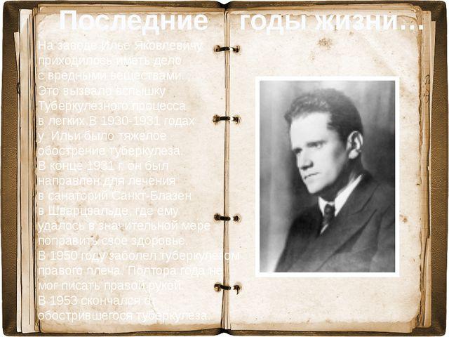 На заводе Илье Яковлевичу приходилось иметь дело с вредными веществами. Это...
