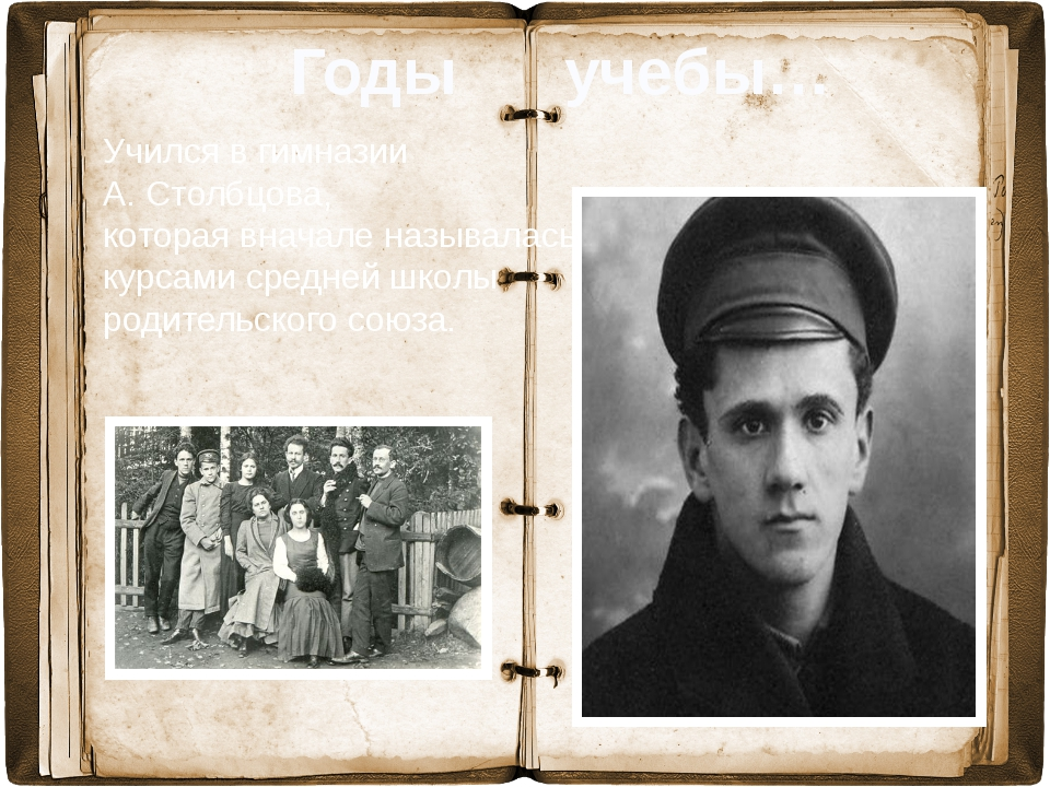 Учился в гимназии А. Столбцова, которая вначале называлась курсами средней ш...