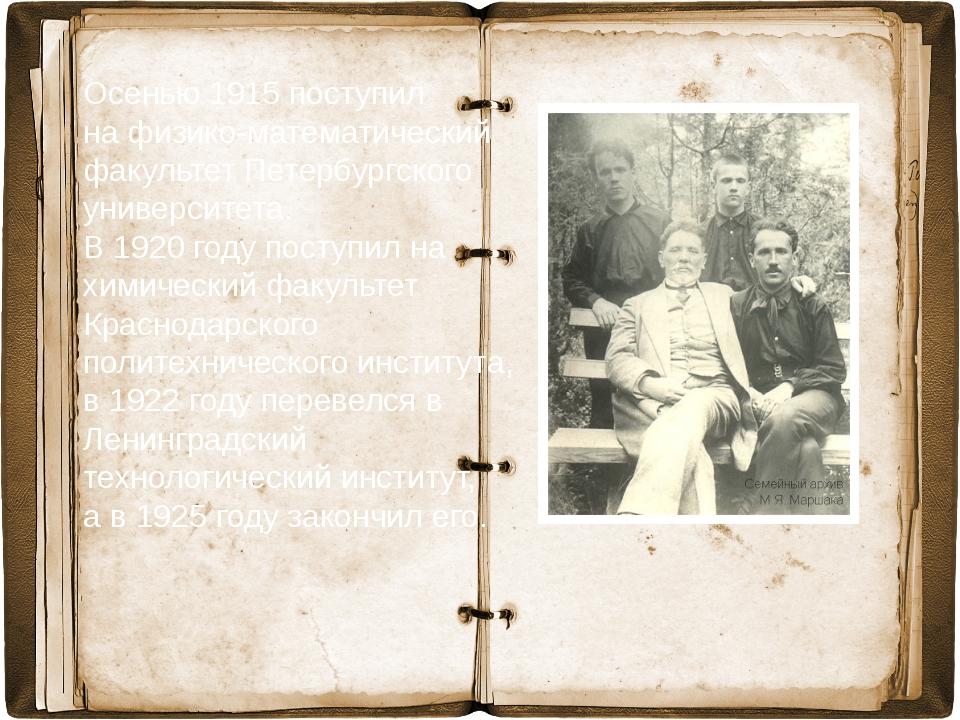 Осенью 1915 поступил на физико-математический факультет Петербургского униве...