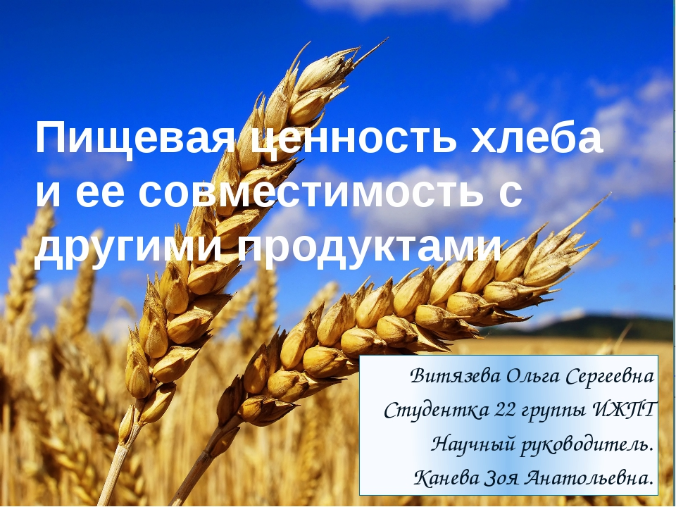 Пищевая ценность хлеба и ее совместимость с другими продуктами Витязева Ольга...
