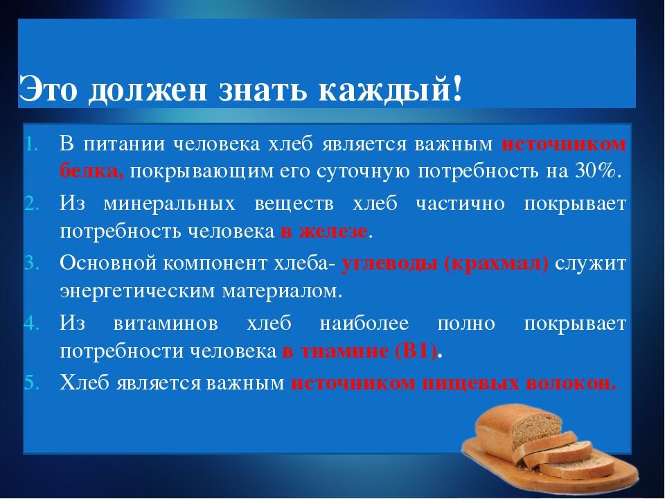 Это должен знать каждый! В питании человека хлеб является важным источником б...