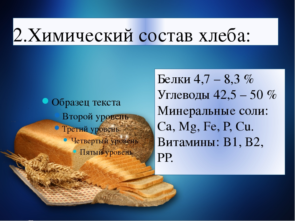 2.Химический состав хлеба: Белки 4,7 – 8,3 % Углеводы 42,5 – 50 % Минеральные...