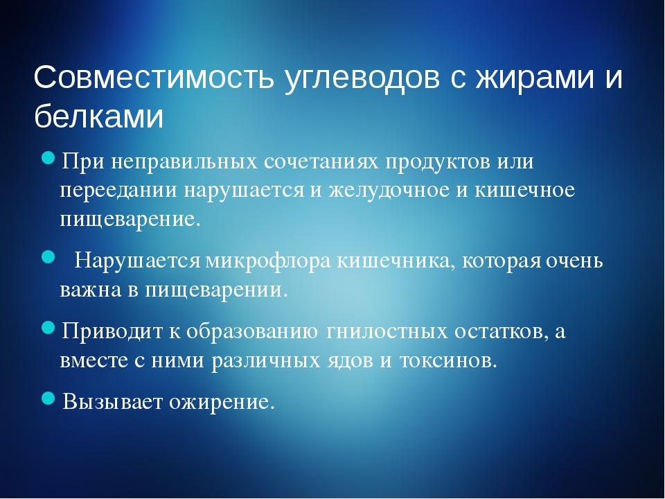 Совместимость углеводов с жирами и белками При неправильных сочетаниях продук...
