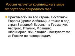 Россия является крупнейшим в мире экспортером природного газа. Практически в