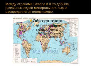Между странами Севера и Юга добыча различных видов минерального сырья распред