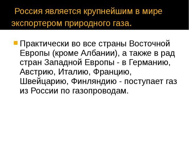 Россия является крупнейшим в мире экспортером природного газа. Практически в...