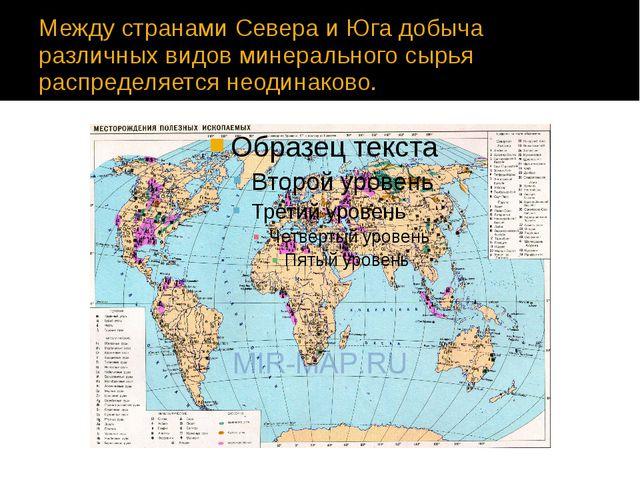 Между странами Севера и Юга добыча различных видов минерального сырья распред...