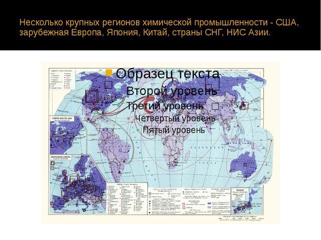 Несколько крупных регионов химической промышленности - США, зарубежная Европа...