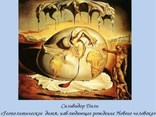 Сальвадор Дали «Геополитическое дитя, наблюдающее рождение Нового человека»