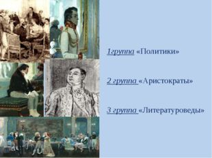 1группа «Политики» 2 группа «Аристократы» 3 группа «Литературоведы»