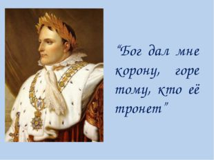 """Бог дал мне корону, горе тому, кто её тронет"""