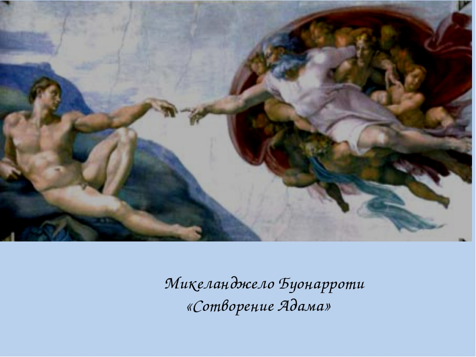 Микеланджело Буонарроти «Сотворение Адама»