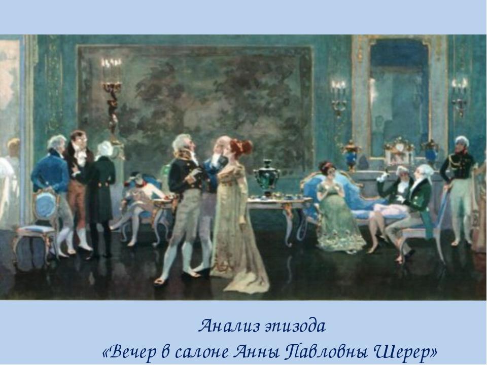 Анализ эпизода «Вечер в салоне Анны Павловны Шерер»