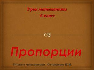 Урок математики 6 класс Учитель математики : Салаватова П.М.