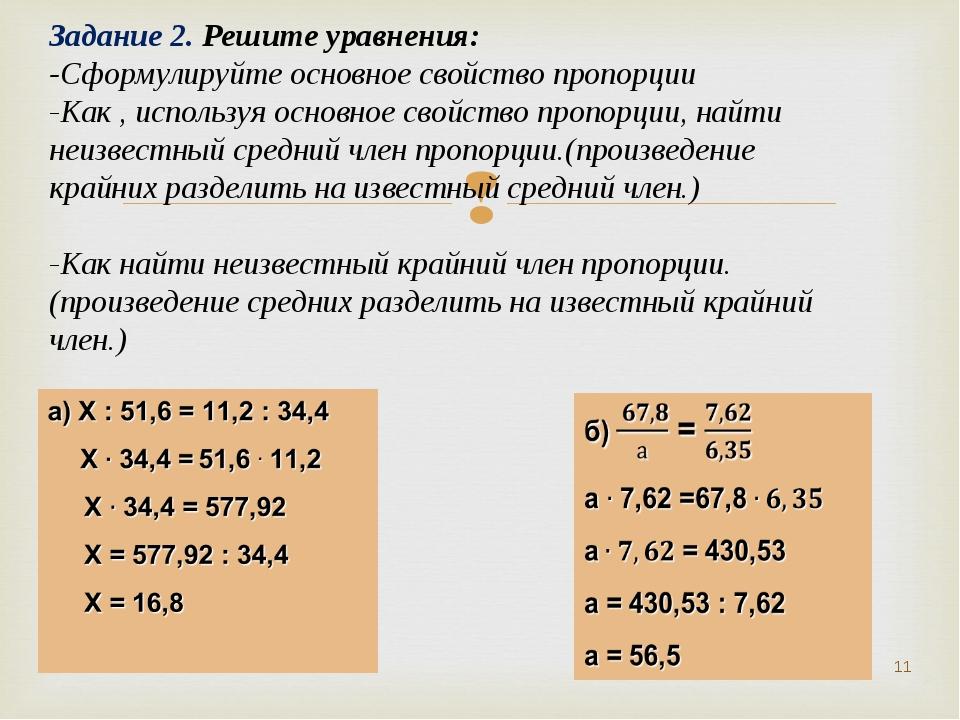 * Задание 2. Решите уравнения: -Сформулируйте основное свойство пропорции -Ка...