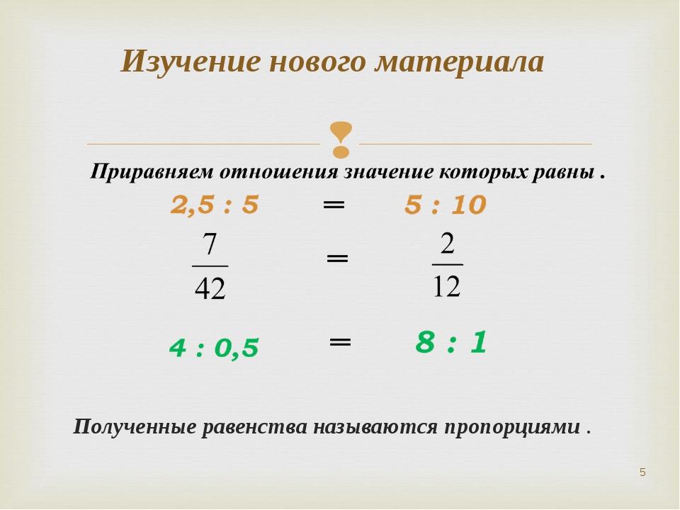 Полученные равенства называются пропорциями . * Изучение нового материала
