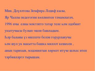 Мин, Дәүләтова Земфира Ләдиф кызы, Яр Чаллы педогогия көллиятен тәмамлагач, 1
