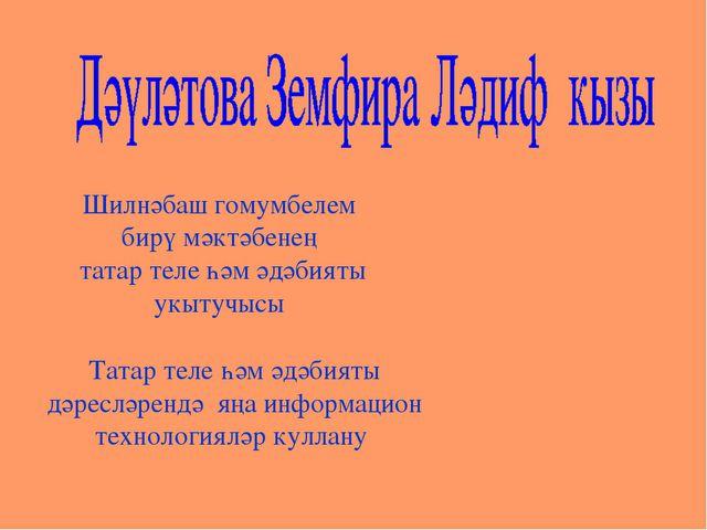 Шилнәбаш гомумбелем бирү мәктәбенең татар теле һәм әдәбияты укытучысы Татар...