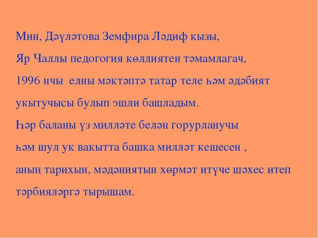 Мин, Дәүләтова Земфира Ләдиф кызы, Яр Чаллы педогогия көллиятен тәмамлагач, 1...