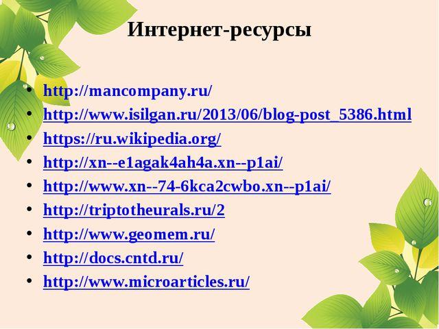 Интернет-ресурсы http://mancompany.ru/ http://www.isilgan.ru/2013/06/blog-pos...