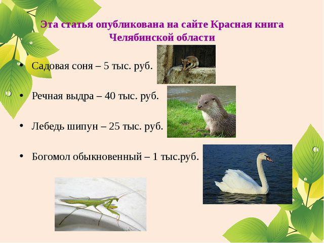 Эта статья опубликована на сайте Красная книга Челябинской области Садовая со...