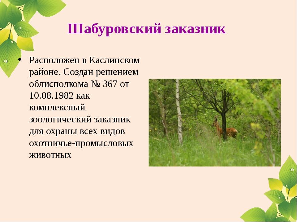 Шабуровский заказник Расположен в Каслинском районе. Создан решением облиспо...