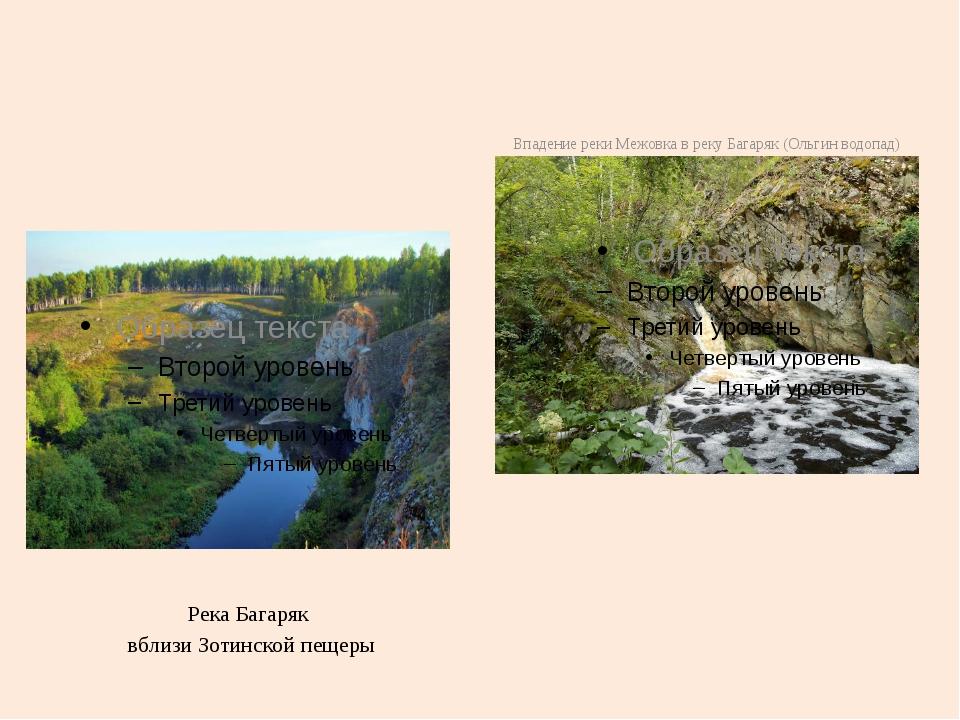 Река Багаряк вблизи Зотинской пещеры Впадение реки Межовка в реку Багаряк (О...