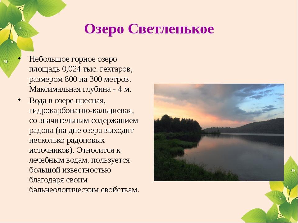 Озеро Светленькое Небольшое горное озеро площадь 0,024 тыс. гектаров, размеро...