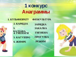 1 конкурс Анаграммы 1. КУЛЬФИЗРАТУ 2. КАРЯДЗА 3. КАЛЗАКА 4. ГИЕНАГИ 5. КАГУЛП