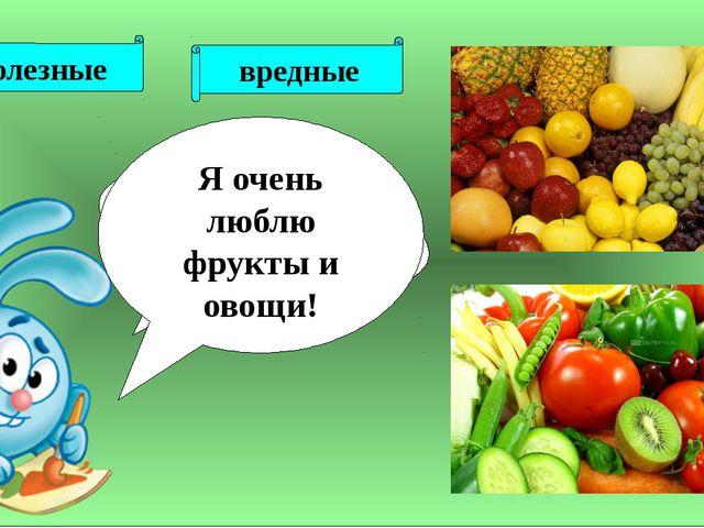 полезные вредные Рыба? Чипсы? Мясо? Газированные соки ? Фрукты и овощи ? Я о...