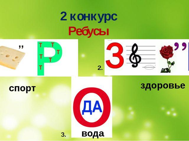 2 конкурс Ребусы спорт здоровье вода 1. 2. 3.